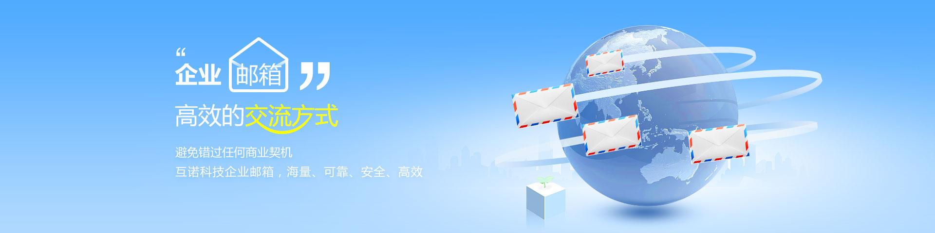 企业邮箱 - 广州网站建设|深圳网站建设|网站制作|--.