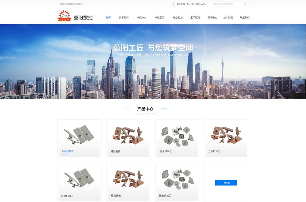 机械制造网站建设案例——互诺科技