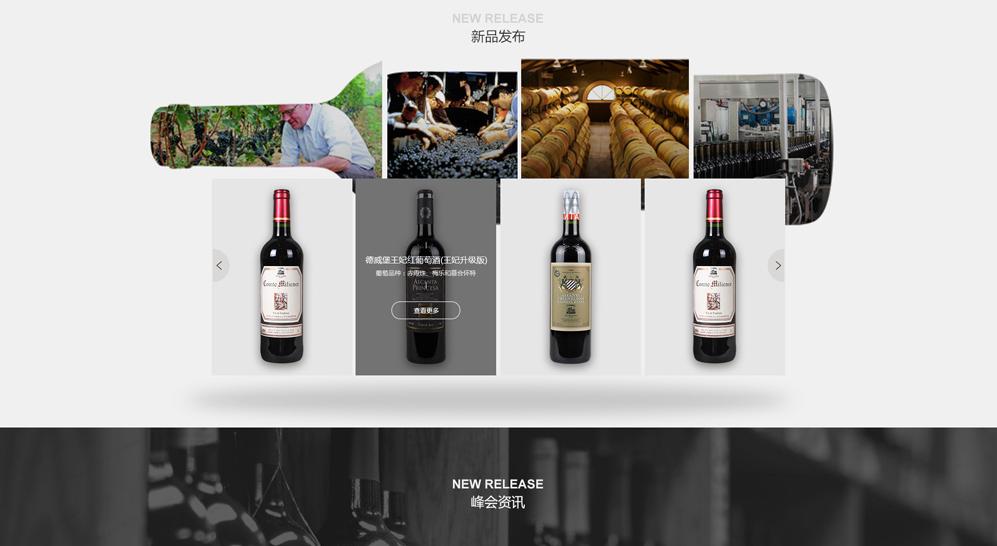 酒水快消品网页设计开发案例