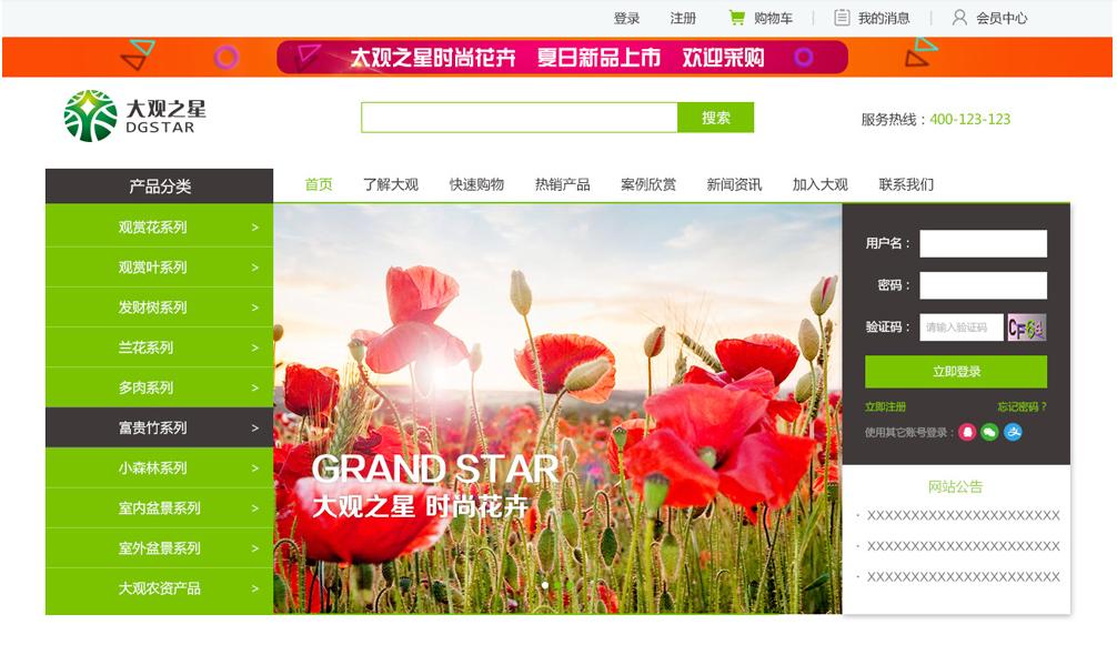 农村电商商城<a href='http://www.hunuo.com' target=_blank >网站建设</a>制作案例