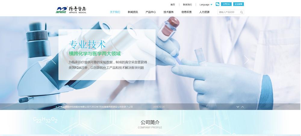 医疗器械网站建设案例