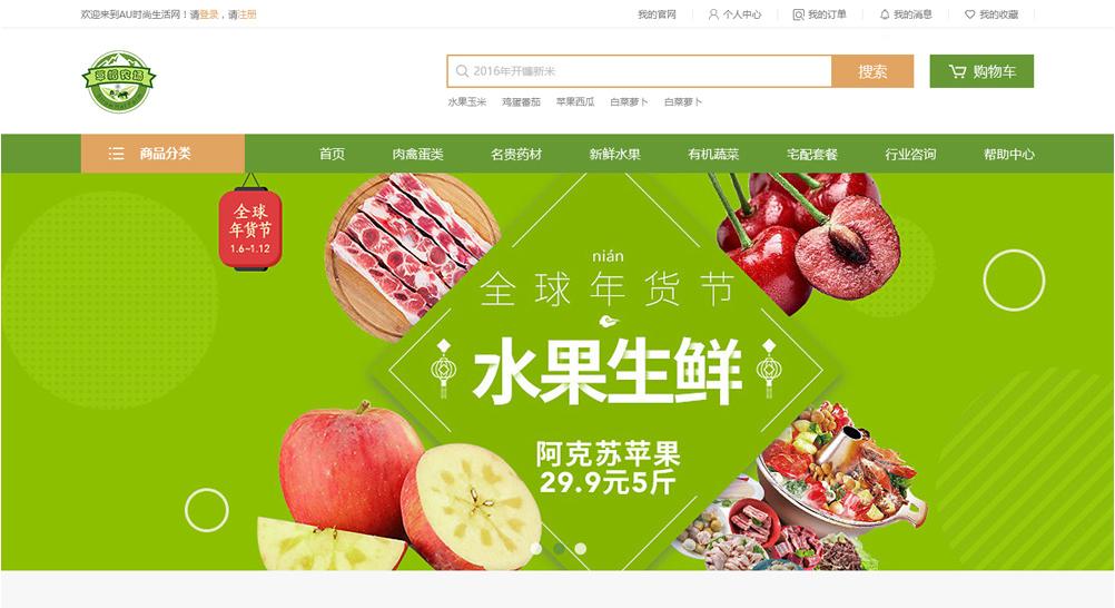 水果生鲜电商商城网站建设案例