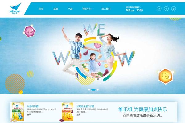 维乐维健康产业有限公司网站建设项目--互诺科技