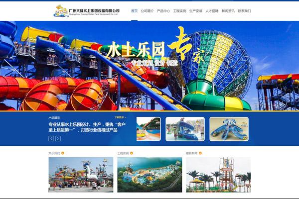 广州大隆水上乐园设备有限公司网站建设项目--互诺科技
