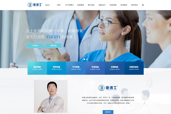 深圳市润德康管理咨询有限公司网站建设项目--互诺科技