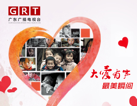 广东广播电视台大爱有声APP开发项目--互诺科技