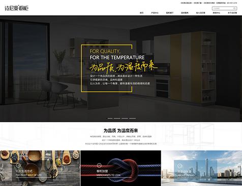 诗尼曼橱柜网站建设项目--互诺科技