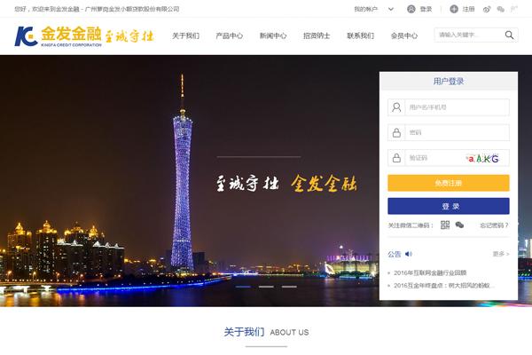 广州萝岗金发小额贷款股份有限公司网站建设项目--互诺科技