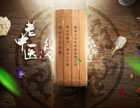 苍南老中医化妆品有限公司广州分公司网站建设项目--互诺科技