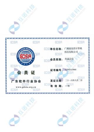 广东软件行业协会会员证--互诺科技