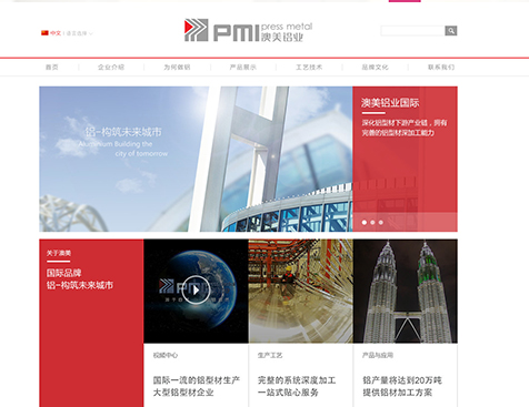 广东澳美铝业有限公司--互诺科技