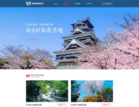 福瑞旅行网站建设项目--互诺科技