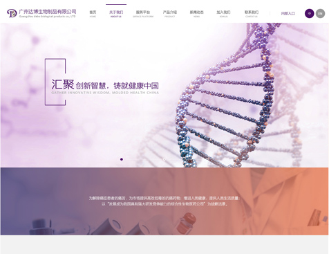 广州达博生物制品有限公司网站建设项目--互诺科技