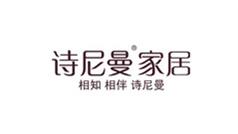 广州市诗尼曼家居有限公司网站建设项目