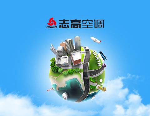 志高空调网站建设项目--互诺科技