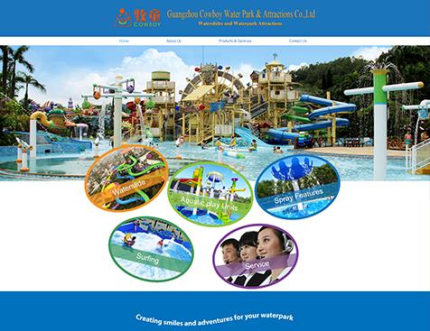 广州牧童康体设备有限公司水上乐园网站建设项目--互诺科技