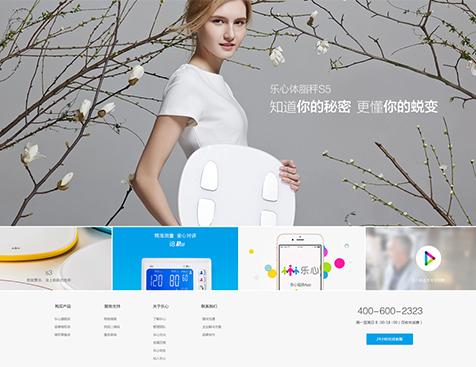 广东乐心医疗电子股份有限公司网站建设项目--互诺科技
