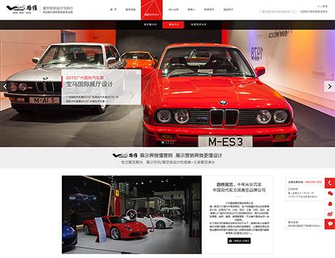 广州路维展览策划有限公司网站建设项目--互诺科技