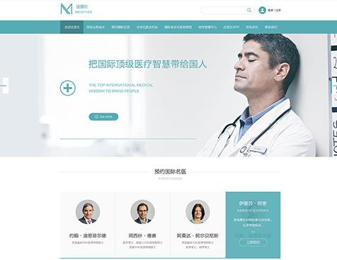 达医社医院管理咨询有限公司网站建设项目--互诺科技