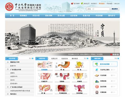 中山大学附属第六医院网站建设项目--互诺科技
