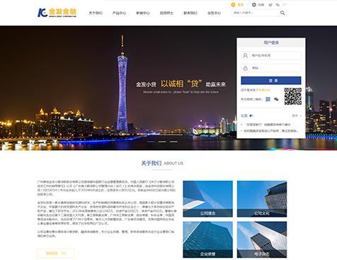 广州萝岗金发小额贷款股份有限公司网站建设--互诺科技