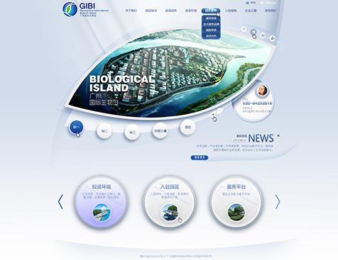 广州国际生物岛科技投资开发有限公司网站建设--互诺科技