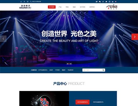 广州市浩洋电子股份有限公司网站建设项目--互诺科技