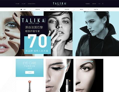 上海塔莉卡化妆品有限公司网站建设项目--互诺科技