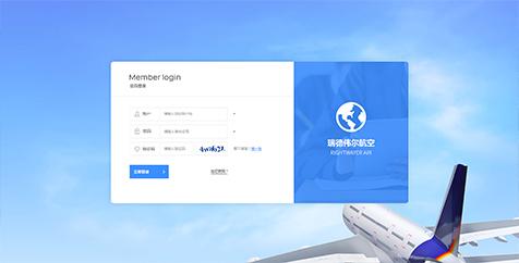 深圳市瑞德伟尔航空咨询发展有限公司网站建设项目--互诺科技