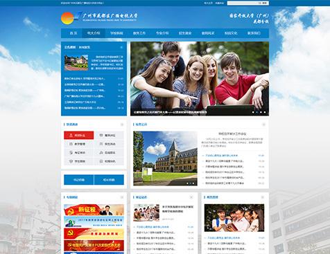 广州市花都区成人教育培训中心网站建设项目--互诺科技