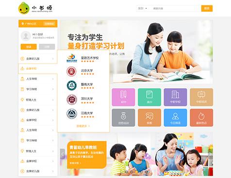广州书恒教育信息咨询有限公司--互诺科技