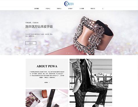 广州欧啰拉贸易有限公司网站建设项目--互诺科技