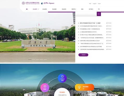 清华大学深圳研究生院网站建设项目--互诺科技
