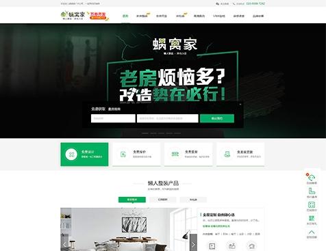 广州蜗窝家整体家居有限公司网站建设项目--互诺科技