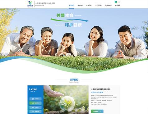 上海现代制药股份有限公司网站建设项目--互诺科技