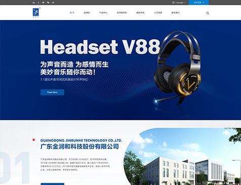 广东金润和科技股份有限公司网站建设项目--互诺科技