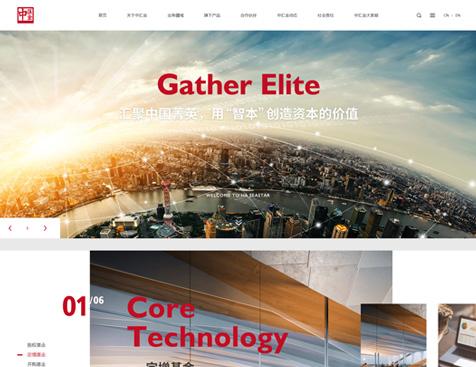 上海中汇金投资集团股份有限公司网站建设项目--互诺科技