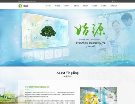 广州楹鼎生物科技有限公司网站建设项目--互诺科技