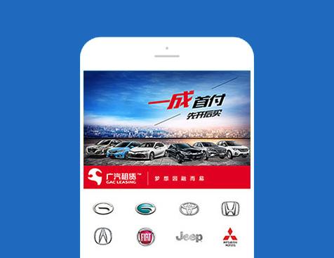 广州广汽租赁有限公司网站建设项目--互诺科技