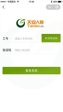 天安人寿保险股份有限公司广东分公司小程序网站建设项目-互诺科技