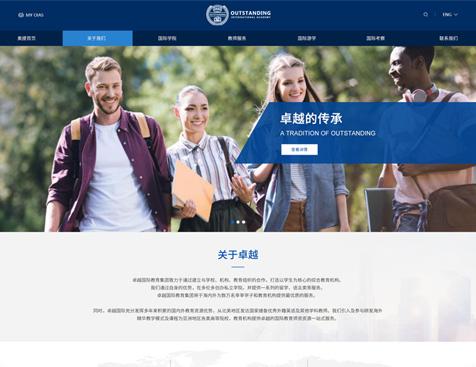 上海奥提教育科技有限公司网站建设项目--互诺科技