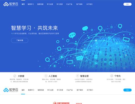 深圳市知学云科技有限公司网站建设项目--互诺科技