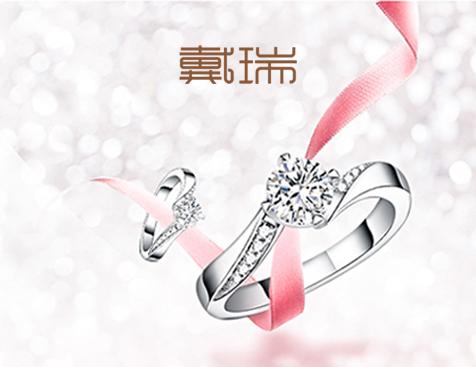 深圳戴瑞真爱珠宝有限公司网站建设项目--互诺科技