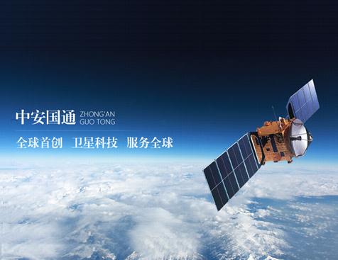 中安国通卫星科技开发有限公司网站建设项目--互诺科技
