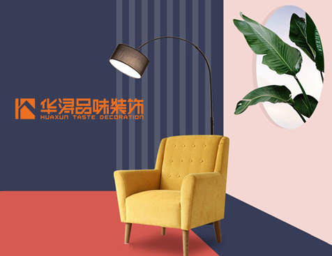 广东华浔品味装饰集团有限公司网站建设项目--互诺科技