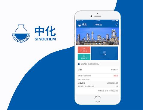 中化石油广东有限公司网站建设项目--互诺科技