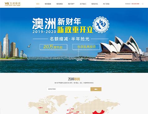 万邦投资移民服务(广州)有限公司网站建设项目--互诺科技