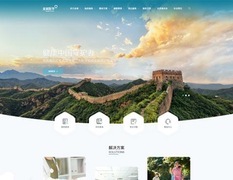 广州金域医学检验集团股份有限公司网站建设项目--互诺科技