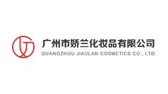 广州市娇兰化妆品有限公司网站建设项目