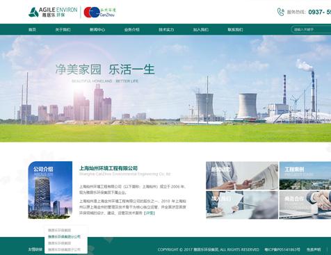 雅居乐环保-上海灿州环境工程有限公司网站建设项目--互诺科技